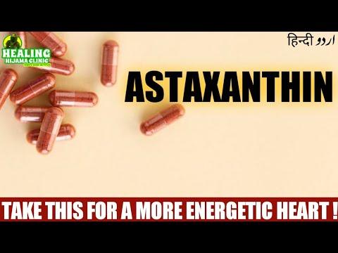 Astaxanthine (urdu)