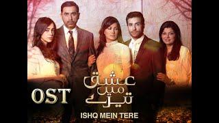 Ishq Mein Tere (OST) – Sohail Haider – Dua Malik Video HD