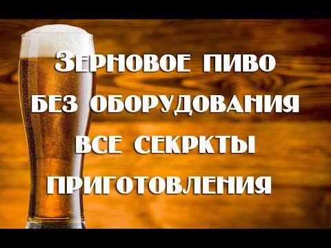 Как сварить зерновое пиво без оборудования   Полное описание процесса. Видео 18+