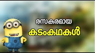 kadamkatha part1  കടംകഥ   for psc exams secretariate assistant