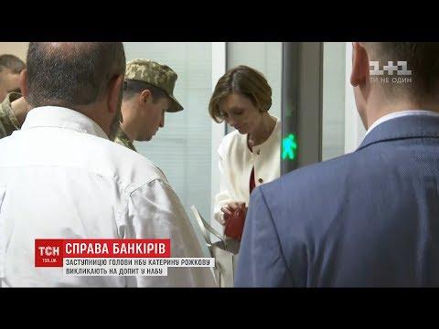 Заступниця голови Нацбанку Катерина Рожкова дає пояснення співробітникам НАБУ