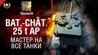 Мастер на все танки №116: Bat-Châtillon 25 t AP - от Tiberian39