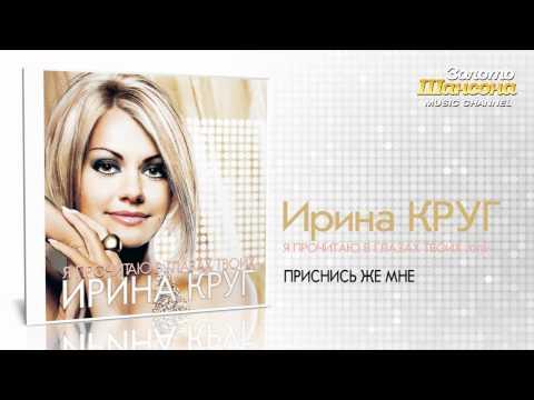 Ирина Круг - Приснись же мне (Audio)