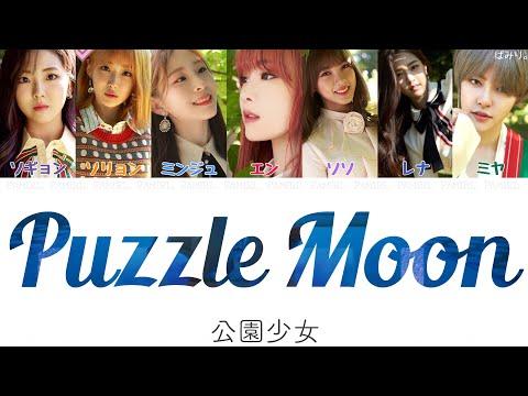 【日本語字幕/かなるび/歌詞】Puzzle Moon(パズルムーン)-공원소녀(公園少女/GWSN)