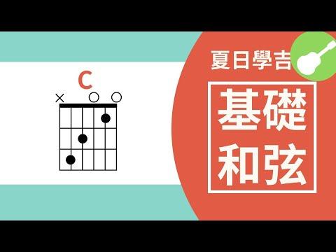 【Wen吉他誌】初學2-吉他新手必學和弦