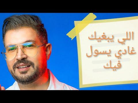 Nizar Idil Ft. Cherabi - Dani Dan (EXCLUSIVE Music Video)   (نزار إديل - داني دان (اللي يبغيك