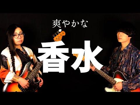 香水 / 瑛人 バンドカバーver【アジカンの香り】