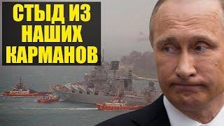 Путинские «аналоговнет» корабли
