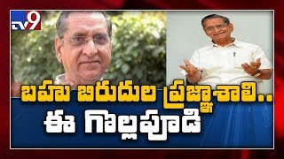 Celebrities pays last respects to Gollapudi Maruti Rao..