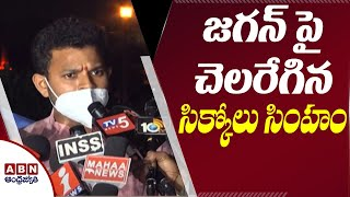 TDP MP Rammohan Naidu comments on CM YS Jagan & Mithun..