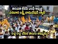 అదిరిపోయిన తిరుపతి టీడీపీ ఎంపీ అభ్యర్ధి నామినేషన్ ర్యాలీ | Panabaka Lakshmi Nomination Rally | T T