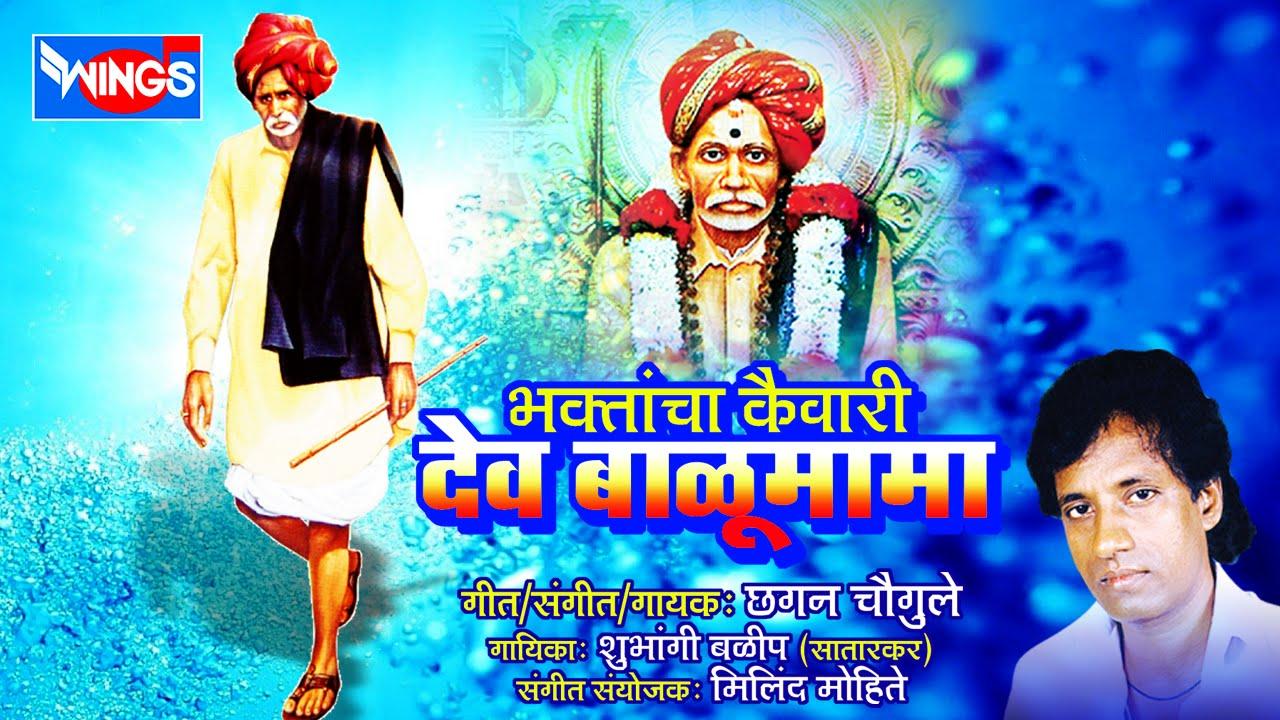 Colours Marathi Live Tv Show Balumama