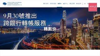 9月30號推出跨銀行轉帳服務