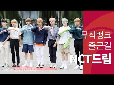 [뮤직뱅크 출근길] NCT DREAM