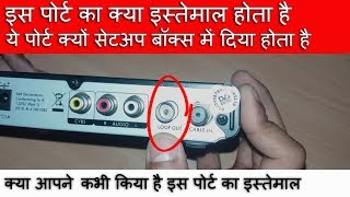 What is the Use of Loop Out Port in Setup Box OR Satellite Receiver || Loop Out Port Explained