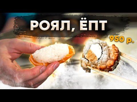 Меньше риса — БОЛЬШЕ роллы? Ну конечно) Sushi Royal. Славный Обзор.