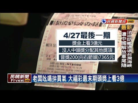 大福彩27日要停賣 頭獎獎金上看3億元-民視新聞