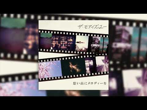 ザ・モアイズユー『花火』(Official Audio)