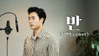 """신유 노래 """"반"""" Cover by 남자 트로트가수 손빈아 (Ktrot - Half 半)"""