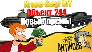 Превью: Объект 244 и Krupp-Steyr WT Новые прем танки World of Tanks (wot)