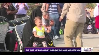 الأخبار - مصر تواصل فتح معبر رفح البري لعبور العالقين من وإلى غزة ...