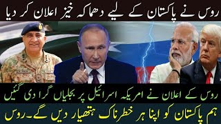 Russia Big Announcement For Pakistan