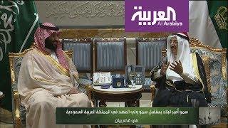 محمد بن سلمان في الكويت في أول زيارة خليجية وليا للعهد     -