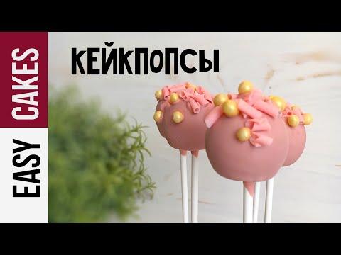 ШОКОЛАДНЫЕ КЕЙК ПОПСЫ и Темперирование шоколада в домашних условиях + Розыгрыш за Апрель 2018