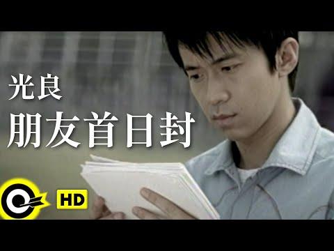 光良-朋友首日封 (官方完整版MV)