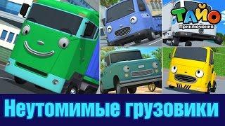 Неутомимые грузовики l встретить друзей Тайо #4 l Приключения Тайо
