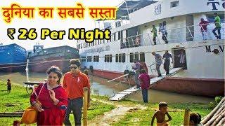 दुनिया का सबसे सस्ता होटेल । Cheapest hotel in the world Faridpur Boat Hotel