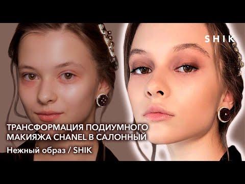Трансформация подиумного макияжа Chanel в салонный / Нежный образ / SHIK