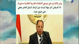 وزير المالية يرد على مروجى الشائعات: الضريبية العقارية دستورية ...