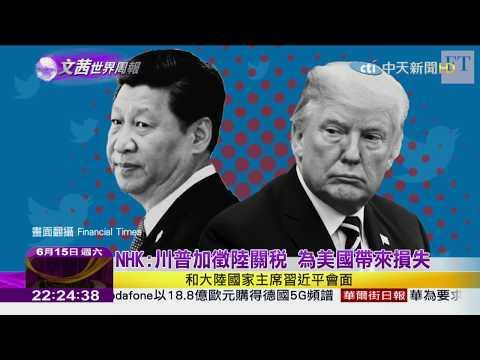 2019.06.15【文茜世界周報】G20月底登場 聚焦川習會與美伊情勢