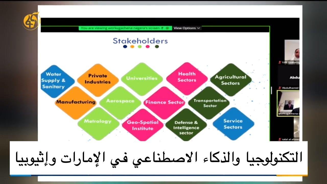 التكنولوجيا والذكاء الاصطناعي في الإمارات وإثيوبيا
