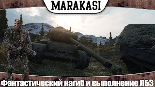World of Tanks Фантастический нагиб и выполнение самой сложной ЛБЗ пт сау