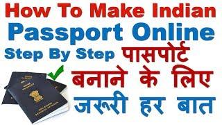 How to Apply for Indian Passport Online Step By Step in Hindi (पासपोर्ट के लिए ऑनलाइन आवेदन) 2017