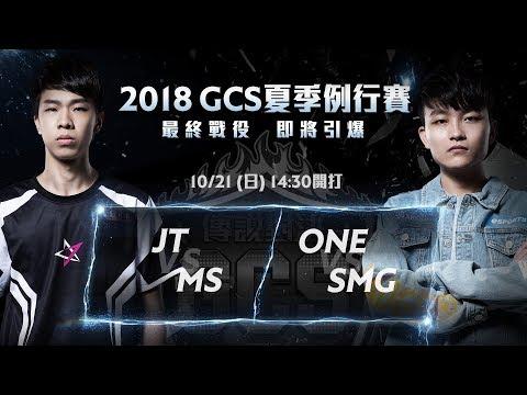 《Garena 傳說對決》2018/10/21 14:30 2018 GCS 夏季賽W10D4