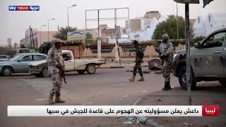 داعش يعلن مسؤوليته عن الهجوم على قاعدة للجيش الوط ...