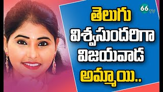 Vijayawada girl Kusuma Sai wins Telugu Miss Universe 2020..