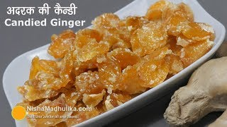 Ginger Candy Recipe | अदरक की कैन्डी | Candied Ginger Recipe