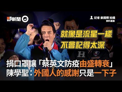 陳學聖:捐口罩讓「蔡英文防疫由盛轉衰」外國人的感謝只是一下子|排隊|外交