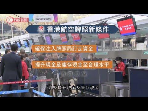 香港航空財困 - 政府指未滿足要求注資 或會撤銷牌照 - 20191202 - 香港新聞 - 有線新聞 CABLE News