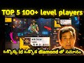Top8 [ 100+ ] Level Players Ids in Free fire   World Highest Level in free fire  #100Levelfreefire