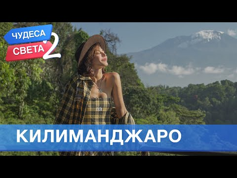 Килиманджаро (Танзания). Орёл и Решка. Чудеса света — 2 (eng, rus sub)