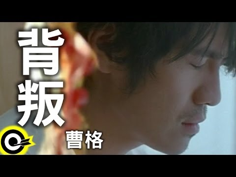 曹格 Gary Chaw【背叛】Official Music Video