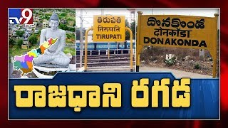 What is the new capital of Andhra Pradesh..?..