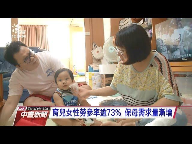 全台保母人力老化短缺 民團促政府重視