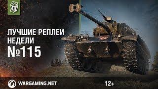 Лучшие Реплеи Недели с Кириллом Орешкиным #115