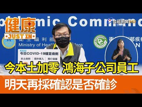 今本土加零  鴻海子公司員工明天再採確認是否確診【健康資訊】